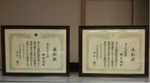昨年度に続く快挙を達成した世田谷区男子総合優勝、女子総合準優勝の賞状